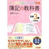 みんなが欲しかった!簿記の教科書日商3級商業簿記第8版 (みんなが欲しかったシリーズ)