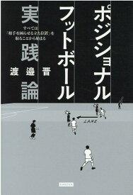 ポジショナルフットボール 実践論 [ 渡邉晋 ]