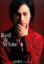 山内惠介フォトブック(2) Red & White [ 主婦の友社 ]