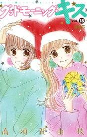グッドモーニング・キス 18 (りぼんマスコットコミックス) [ 高須賀 由枝 ]