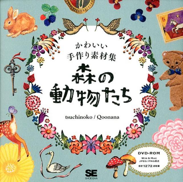 森の動物たち かわいい手作り素材集 [ tsuchinoko ]
