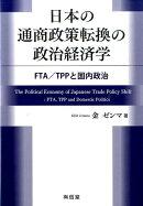 日本の通商政策転換の政治経済学