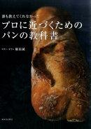 誰も教えてくれなかった プロに近づくためのパンの教科書