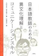 日本語教師のための異文化理解とコミュニケーションスキル