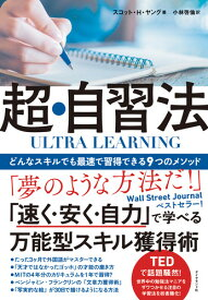 ULTRA LEARNING 超・自習法 どんなスキルでも最速で習得できる9つのメソッド [ スコット・H・ヤング ]