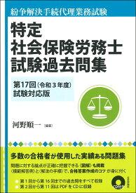 特定社会保険労務士試験過去問集 第17回(令和3年度)試験対応版 [ 河野順一 ]