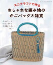 エコクラフトで作るおしゃれな編み地のかごバッグと雑貨 (レディブティックシリーズ)
