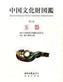 中国文化財図鑑(第2巻)