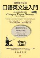 口語英文法入門再改訂版