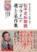 【バーゲン本】松平定知朗読サライが選んだ名作集 第4集 CD付
