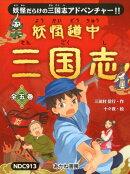 妖怪道中三国志(全5巻セット)