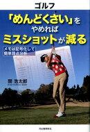 ゴルフ「めんどくさい」をやめればミスショットが減る