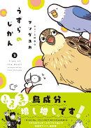 うずらのじかん(3)