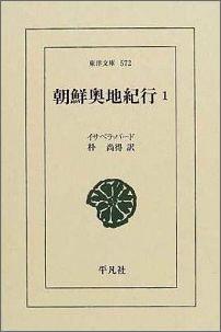 朝鮮奥地紀行(1) (東洋文庫) [ イザベラ・L.バード ]