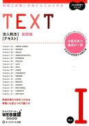 税理士試験に合格するための学校TEXT(法人税法 1(基礎編) 平成2)