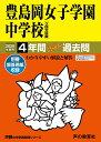 豊島岡女子学園中学校(2020年度用) 4年間スーパー過去問 (声教の中学過去問シリーズ)