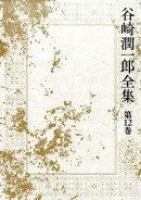 谷崎潤一郎全集(第12巻)