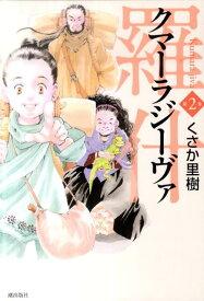 クマーラジーヴァ/羅什(第2巻) (希望コミックス) [ くさか里樹 ]