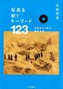 写真を紡ぐキーワード123 写真史から学ぶ撮影表現 [ 大和田良 ]