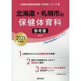 北海道・札幌市の保健体育科参考書(2021年度版) (北海道の教員採用試験「参考書」シリーズ)