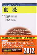 Annual Review血液(2012)