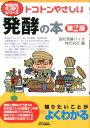 トコトンやさしい発酵の本第2版 (B&Tブックス) [ 協和発酵バイオ株式会社 ]