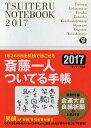 斎藤一人ついてる手帳(2017) [ 斎藤一人 ]