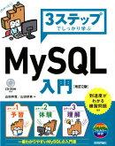 3ステップでしっかり学ぶMySQL入門改訂2版