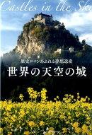 【謝恩価格本】世界の天空の城