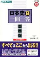 日本史B一問一答2nd edit