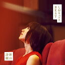 しおりごと -BEST- (初回限定盤 CD+DVD)