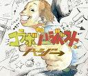コラボ de ハジベスト。 (初回限定盤 CD+DVD) [ ハジ→ ]