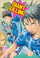 GIANT KILLING(39)