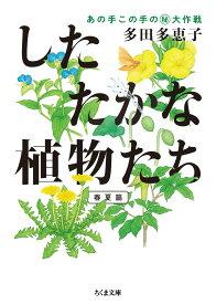 したたかな植物たち あの手この手のマル秘大作戦 【春夏篇】 (ちくま文庫 たー89-1) [ 多田 多恵子 ]