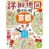 詳細地図で歩きたい町京都ちいサイズ(2020) (JTBのMOOK)