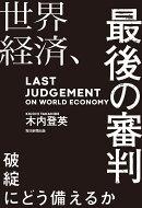 世界経済、最後の審判