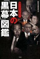 知ってはいけない!日本の「黒幕」図鑑