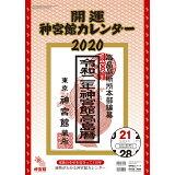 開運神宮館カレンダー(大)(2020年版) ([カレンダー])