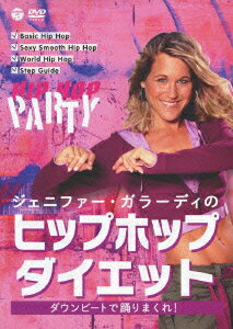 ジェニファー・ガラーディのヒップホップ・ダイエット ダウンビートで踊りまくれ! [ ジェニファー・ガラーディ ]