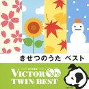 VICTOR TWIN BEST::きせつのうた ベスト