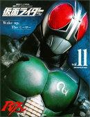 仮面ライダー 昭和 vol.11 仮面ライダーBLACK RX