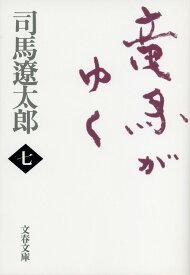 竜馬がゆく 七 (文春文庫) [ 司馬 遼太郎 ]