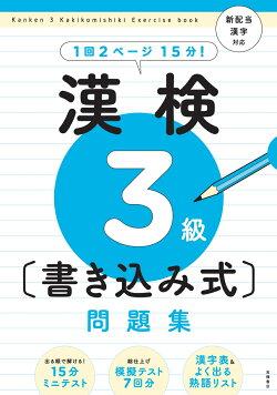 漢検3級〔書き込み式〕問題集