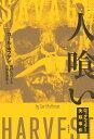 人喰い ロックフェラー失踪事件 (亜紀書房翻訳ノンフィクション・シリーズ3 -8) [ カール・ホフマン ]