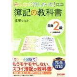 みんなが欲しかった!簿記の教科書日商2級商業簿記第9版 (みんなが欲しかったシリーズ)