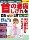 首の激痛・しびれを自分で(楽)治すNo.1療法 (マキノ出版ムック)
