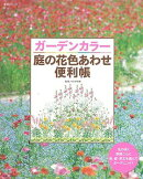 【バーゲン本】ガーデンカラー庭の花色あわせ便利帳