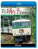 185系 特急踊り子108号 伊豆急下田〜東京【Blu-ray】