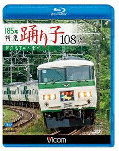 185系 特急踊り子108号 伊豆急下田〜東京【Blu-ray】 [ (鉄道) ]