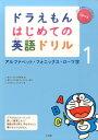 ドラえもんはじめての英語ドリル(1) アルファベット・フォニックス・ローマ字 [ 宮下いづみ ]